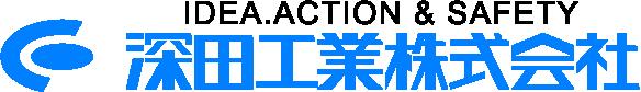 深田工業株式会社 IDEA.ACTION & SAFETY