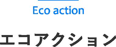 エコアクション