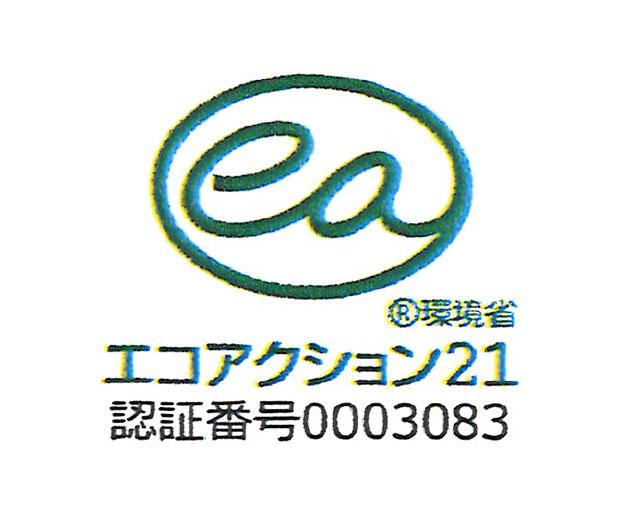 エコアクション21認証番号0003083